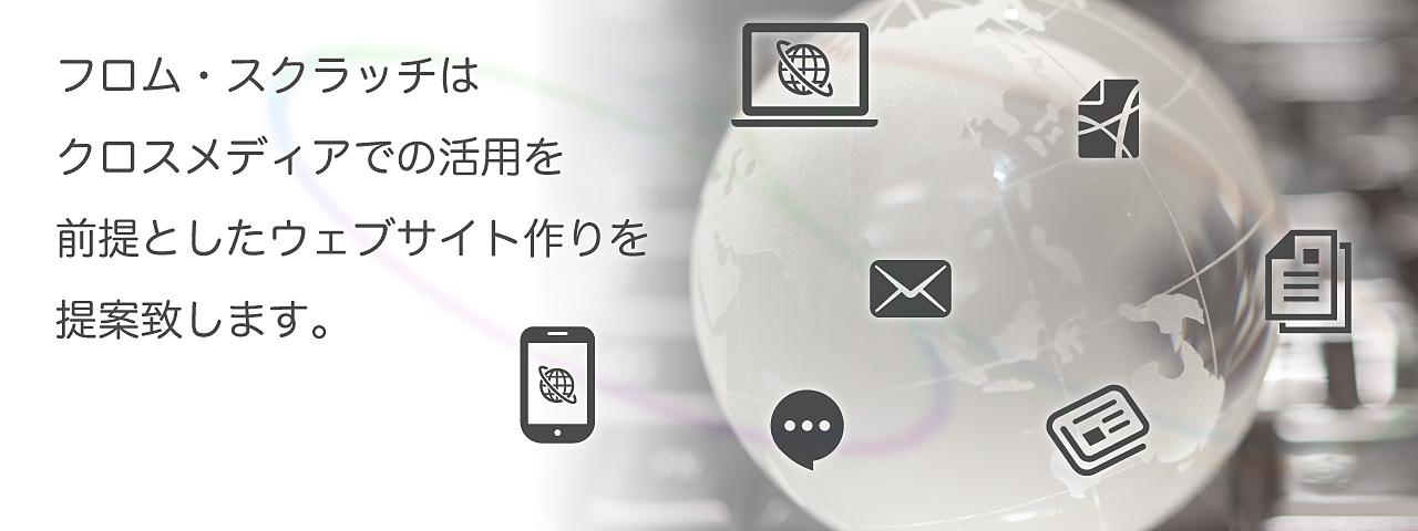 フロム・スクラッチはクロスメディアでの活用を前提としたウェブサイト作りを提案致します。